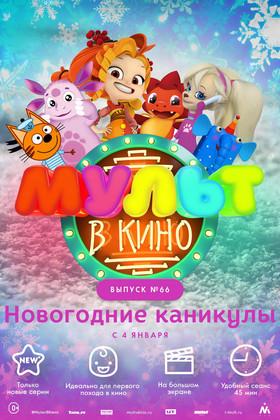 МУЛЬТ в кино. Выпуск №66. Новогодние каникулы (0+)