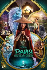 Райя и последний дракон (IMAX 3D,6+)