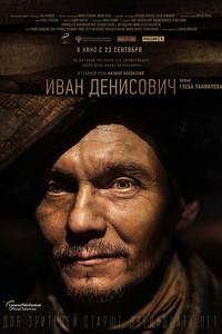 Иван Денисович (2D,12+)